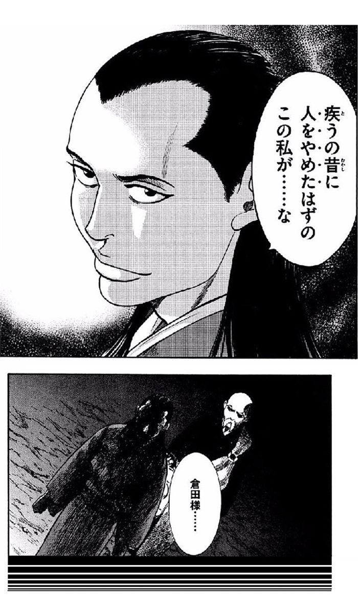 kurama-02-04