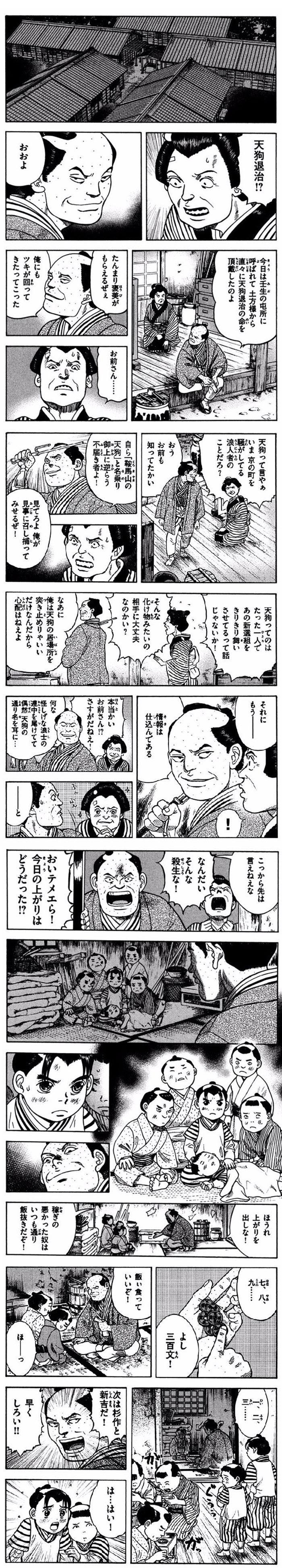 kurama-03-011