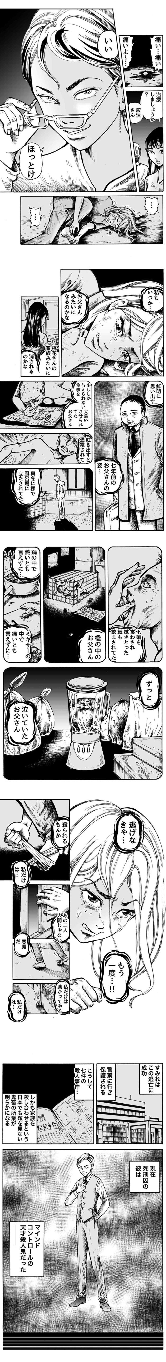 kyouaku-satsujin01-03