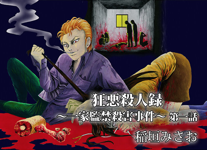 kyouaku-satsujin01-thum