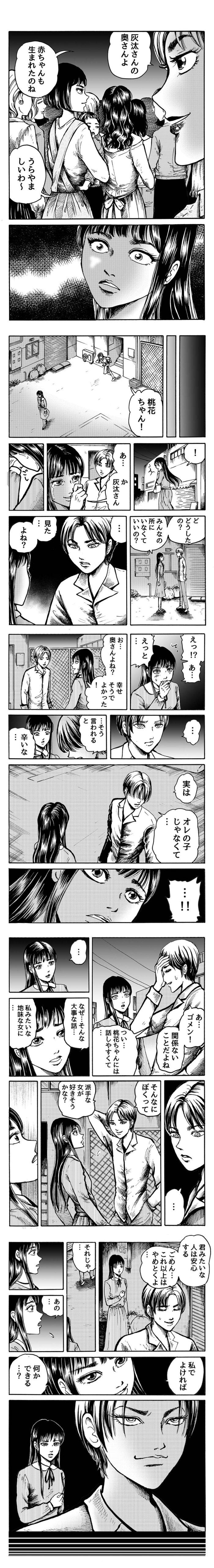 kyouaku-satsujin02-04