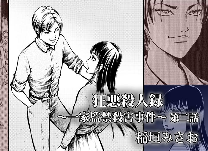 新着ホラー漫画:狂悪殺人録 ~一家監禁殺害事件~ 第二話 / 稲垣みさお