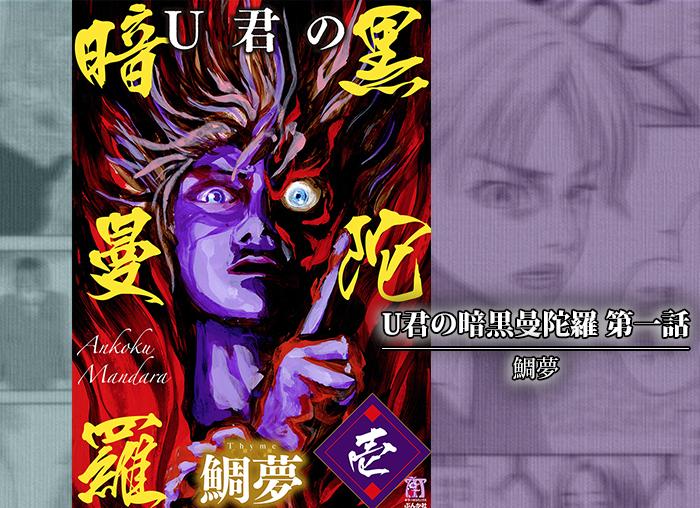 新着ホラー漫画:赤子の実 第3話 / アツシ