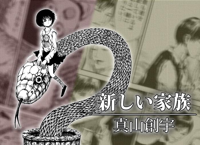 新着ホラー漫画:愛子さん / 櫻宰 望