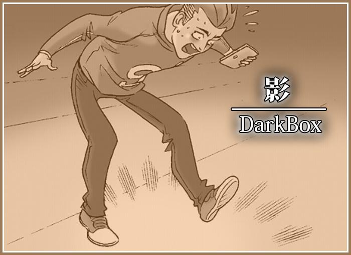 新着ホラー漫画:影  / DarkBox