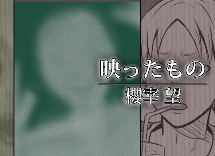 新着ホラー漫画:映ったもの / 櫻宰 望