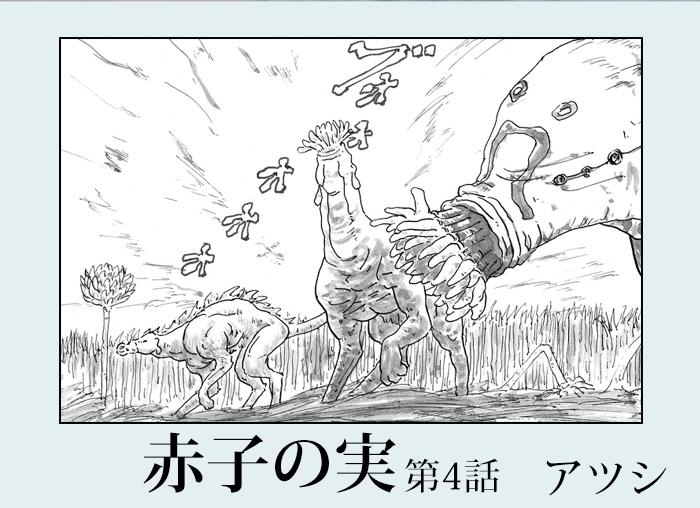 新着ホラー漫画:赤子の実 第4話 / アツシ