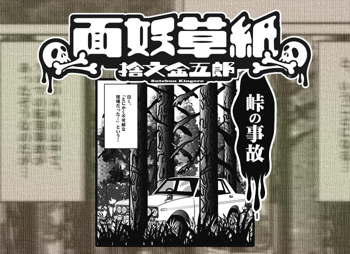 新着ホラー漫画:面妖草紙 第14怪「峠の事故」 / 捨文金五郎