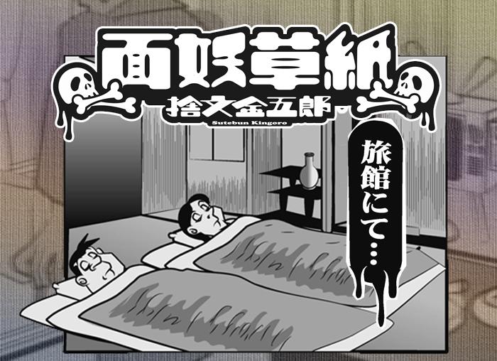 新着ホラー漫画:面妖草紙 第16怪「旅館にて」 / 捨文金五郎