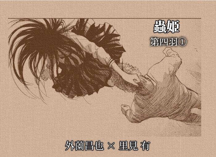 mushihime-samune-4-1