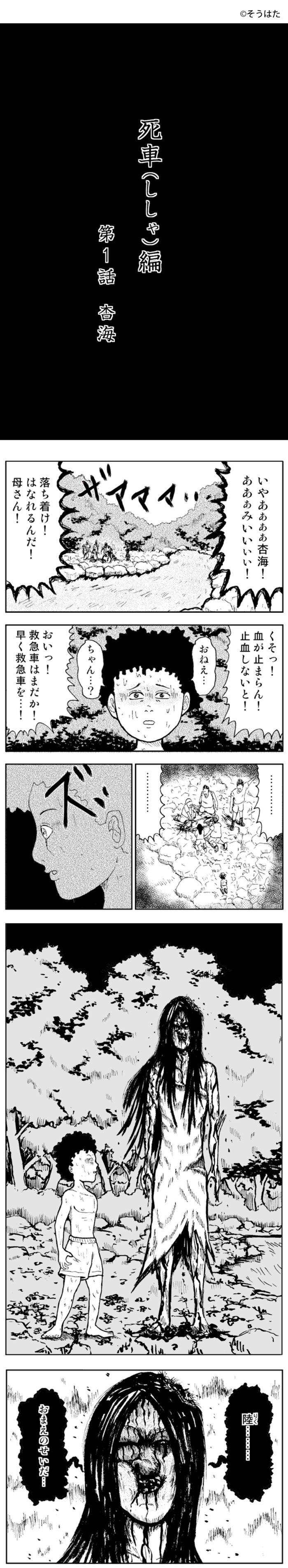 ningen-girai-01-01