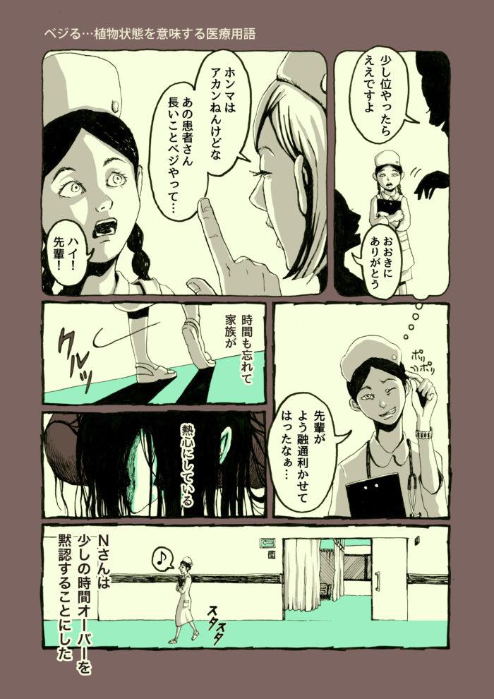 nozokumono-4-4