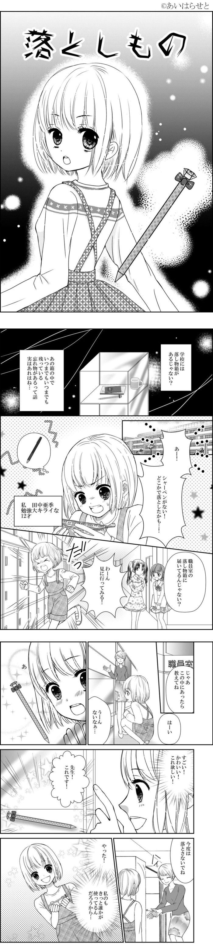 otoshimono01