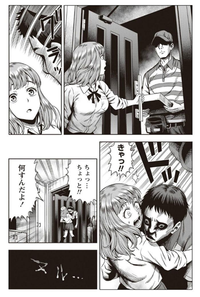 パンプキンナイト 第1話 脱走