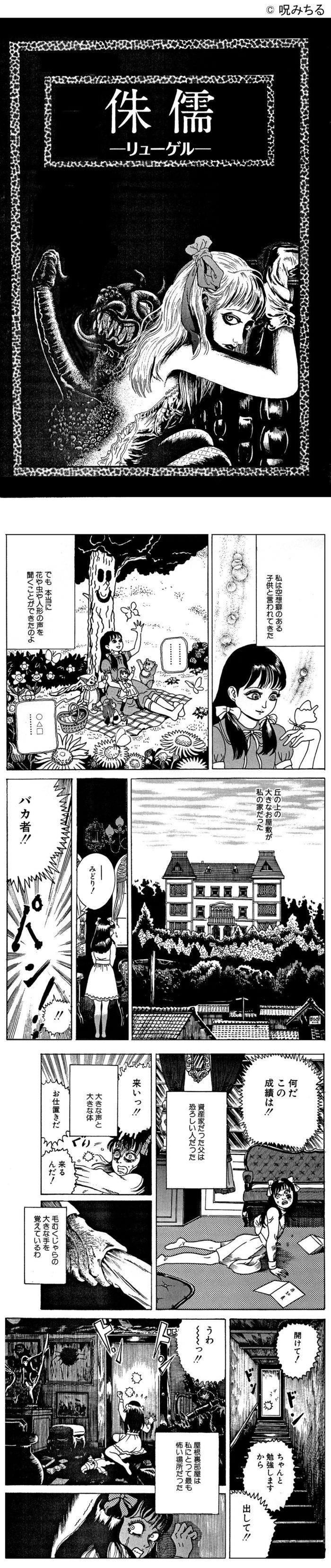 ryu-geru01