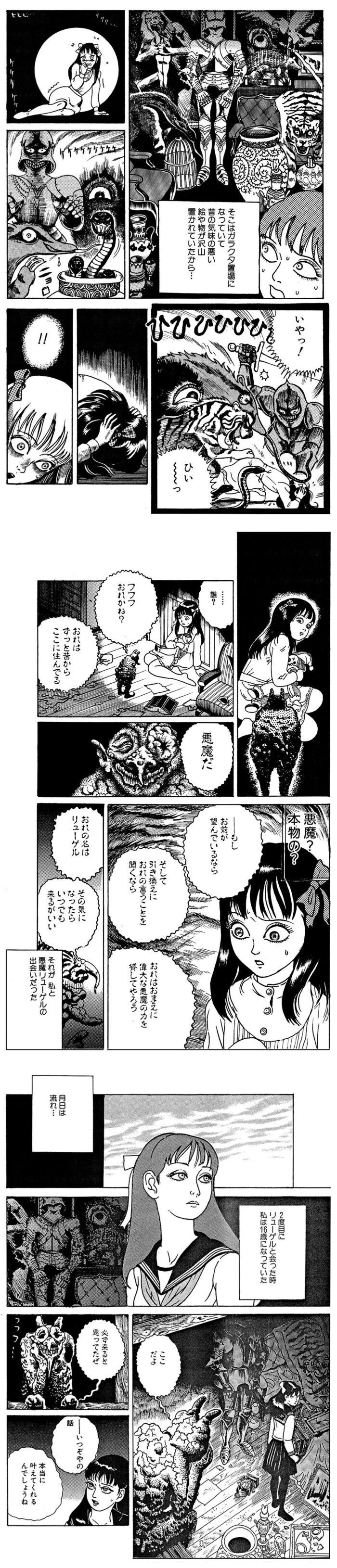 ryu-geru02