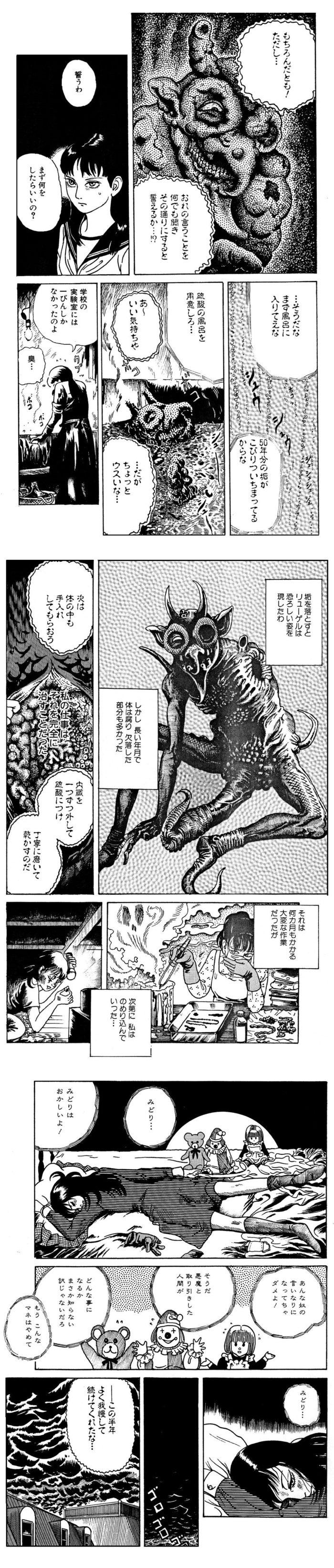 ryu-geru03