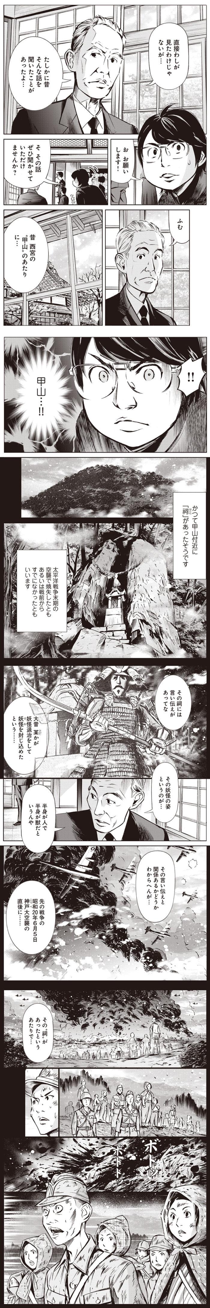 shinmimi5-01-02