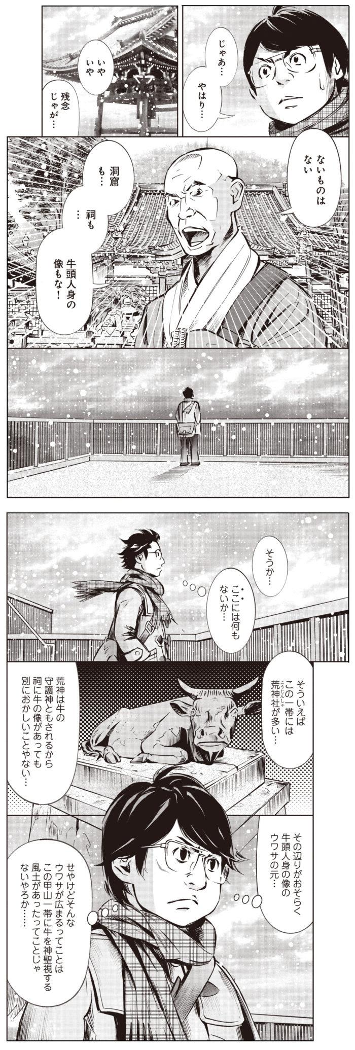 shinmimi5-03-02