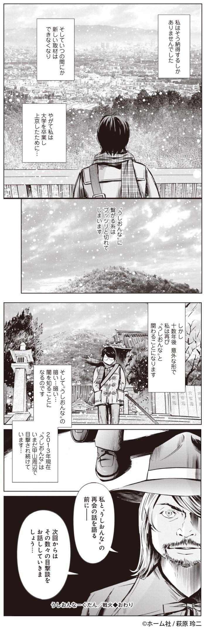 shinmimi5-03-03