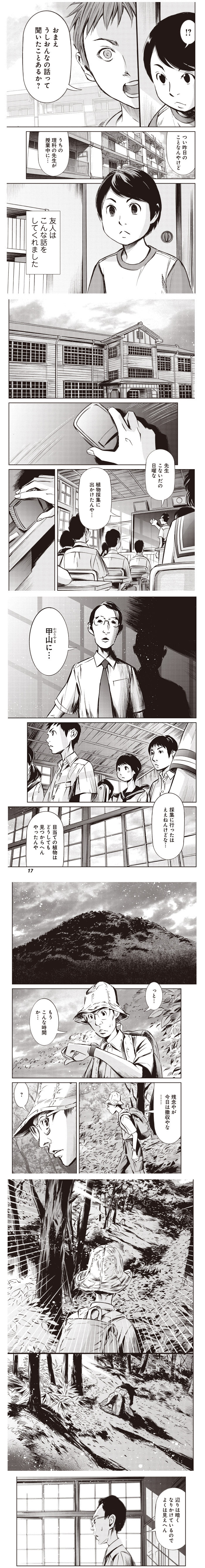 shinmimi5-3