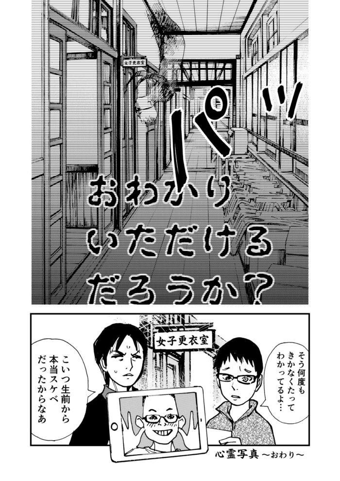shinrei-syashin03