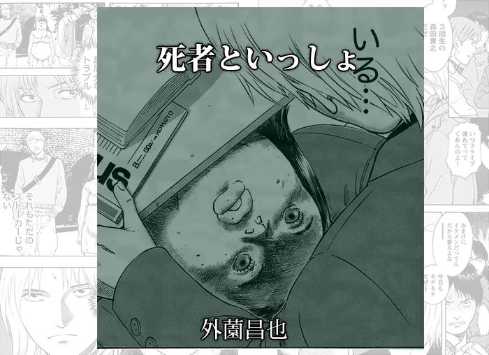 shisyato-thumb