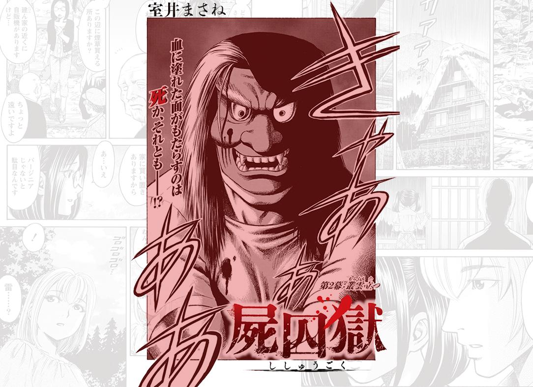 shisyu2