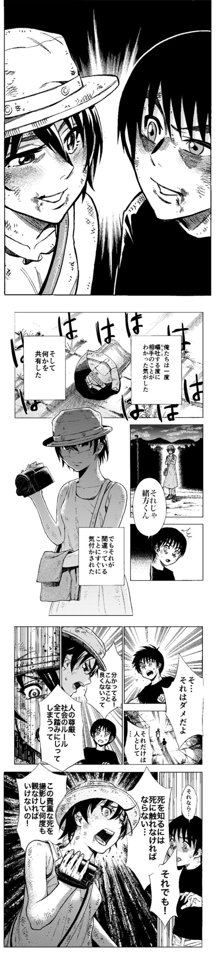 shitaikengaku2-05