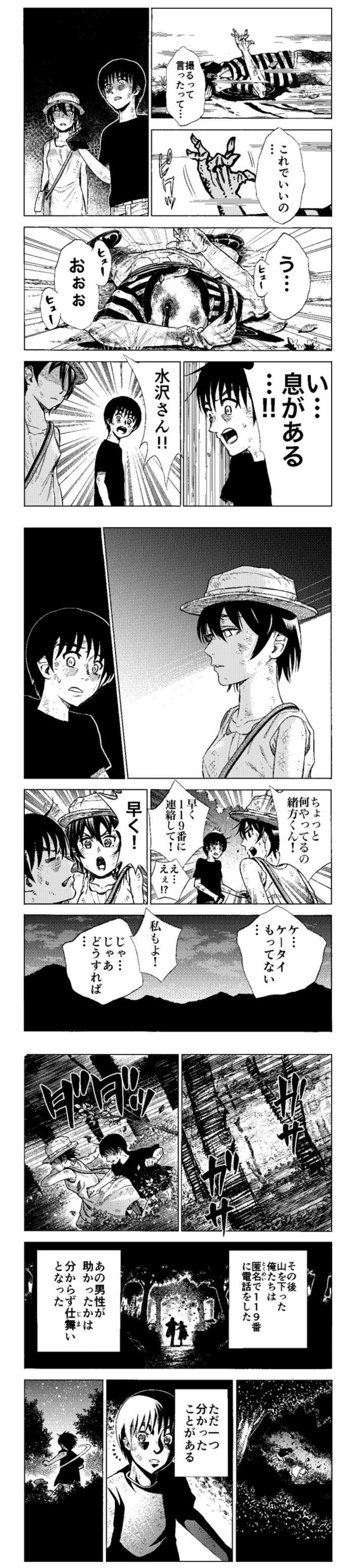 shitaikengaku2-08