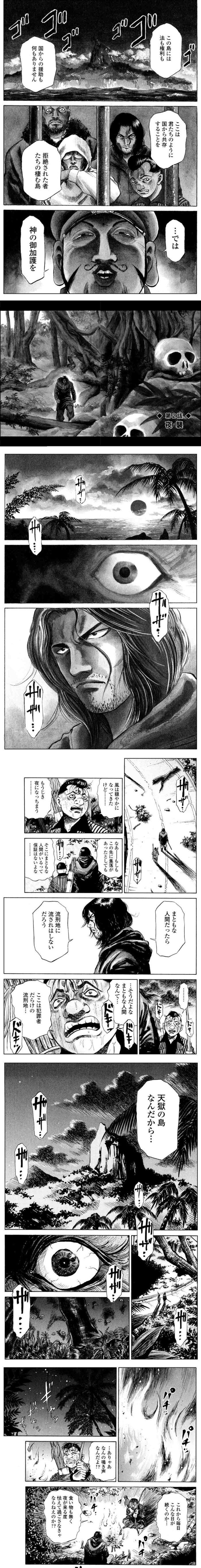 tengokuno-shima02-01