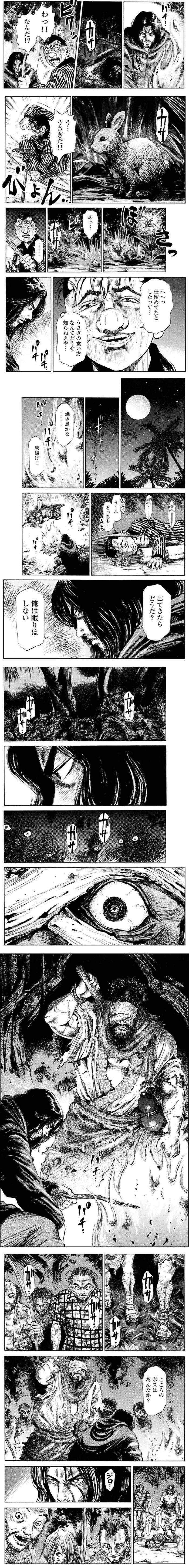 tengokuno-shima02-02