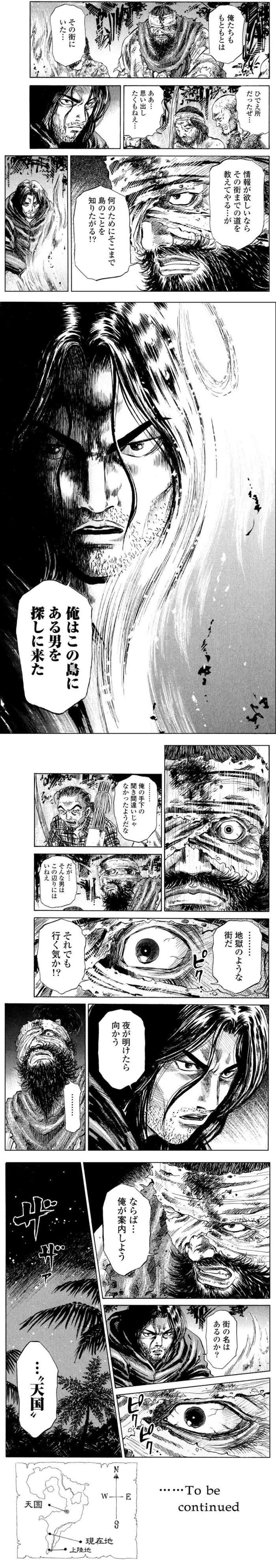 tengokuno-shima02-06
