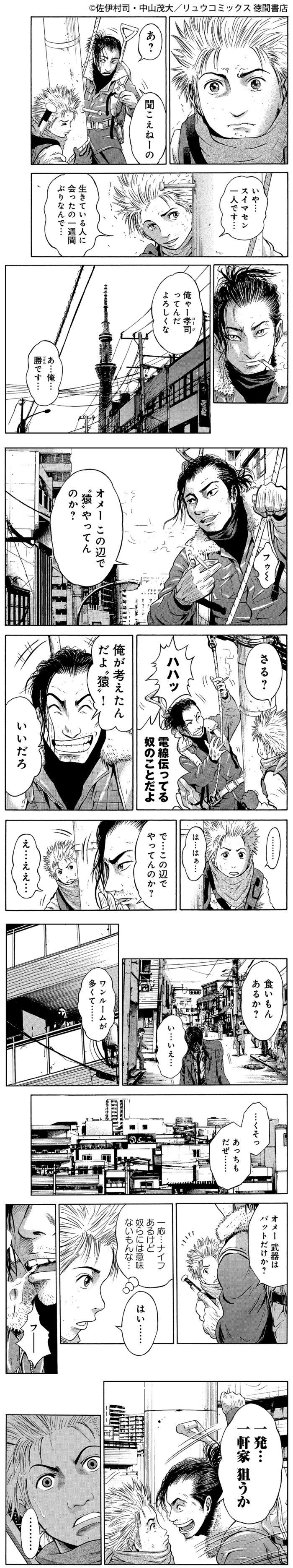 tokyo-undead02-01