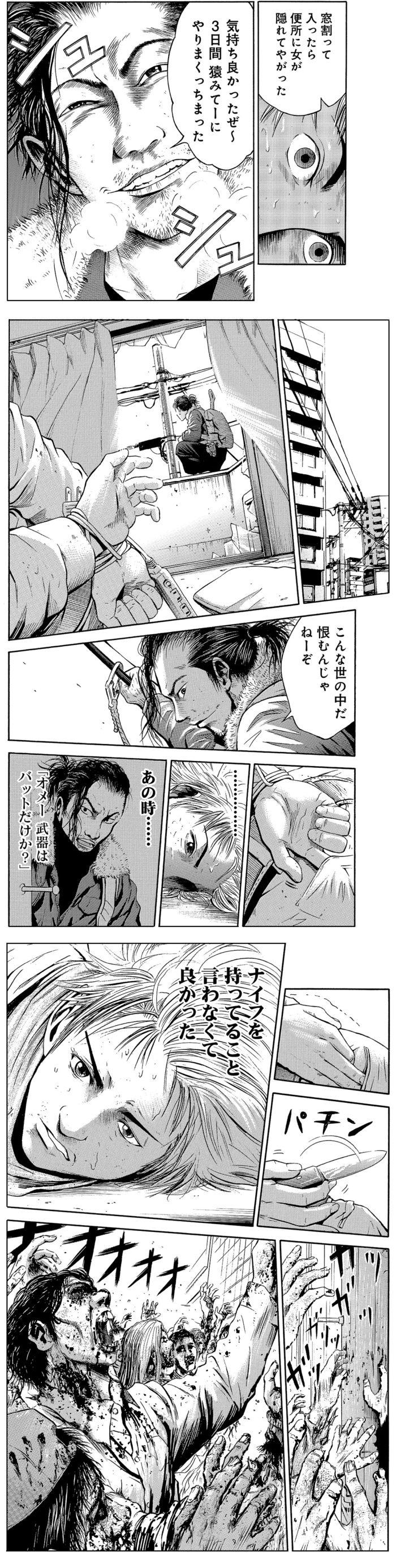tokyo-undead03-02