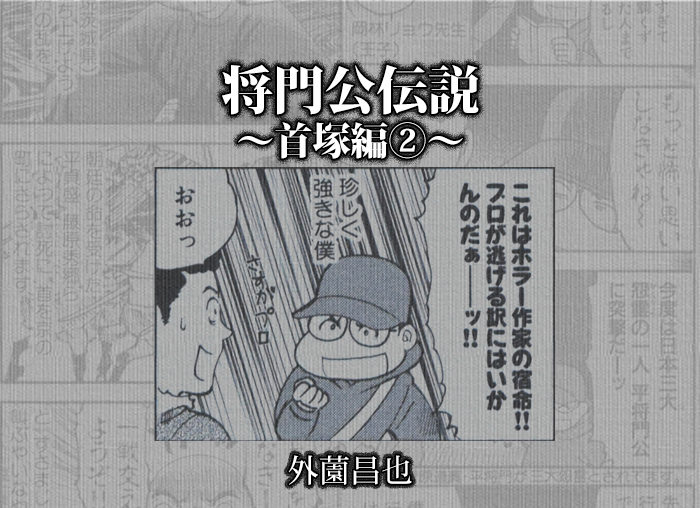torihada-syoumon02-thum