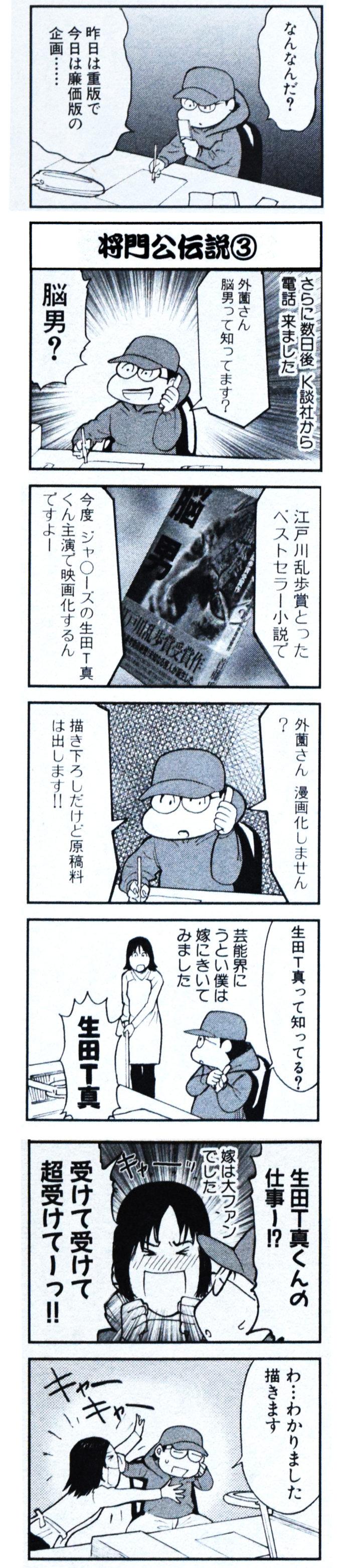 torihada-syoumon03-02