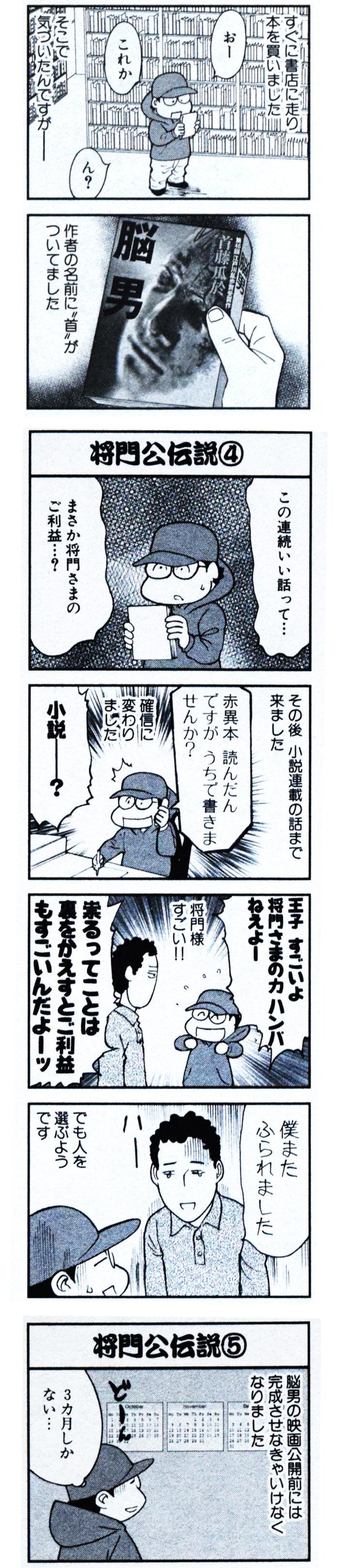 torihada-syoumon03-03