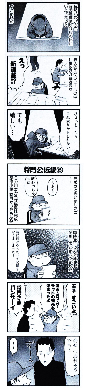 torihada-syoumon03-04