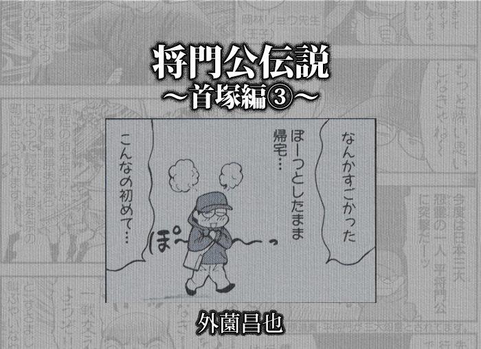 torihada-syoumon03-thum