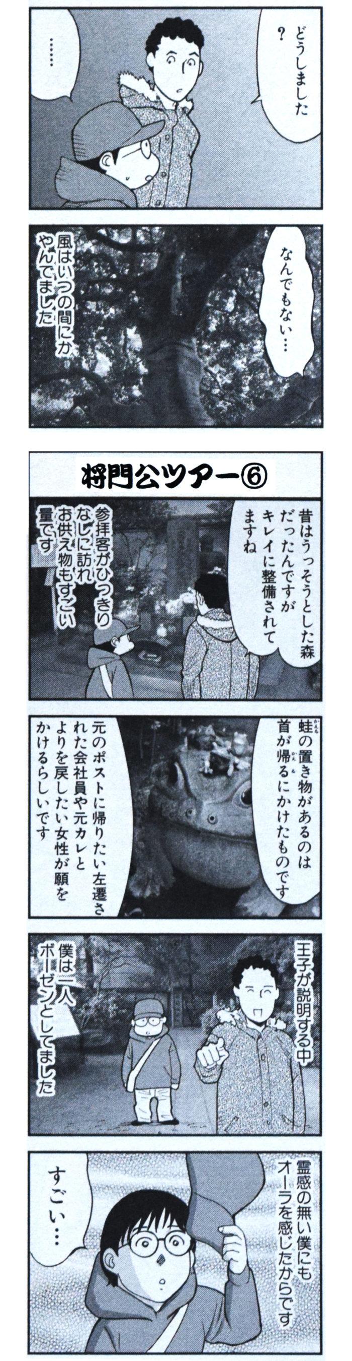 torihada-syoumon2-03