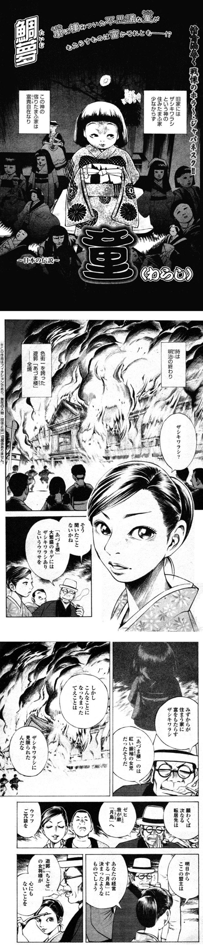 warashi-hon01-01