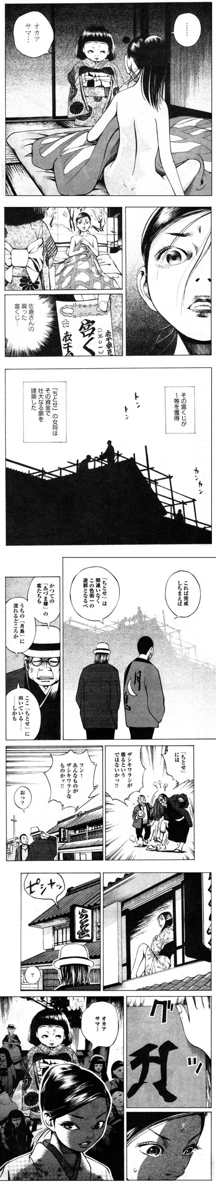 warashi-hon01-05