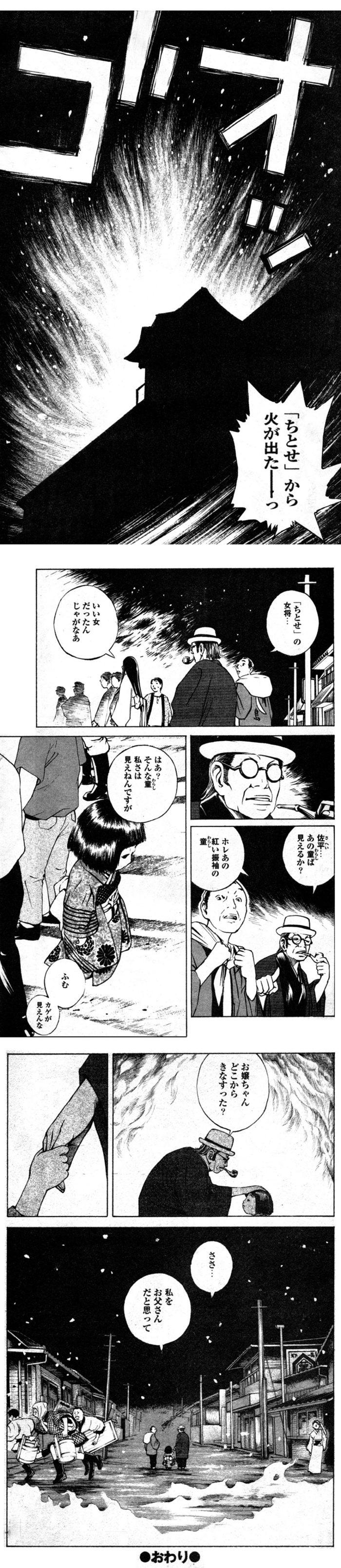 warashi-hon02-06