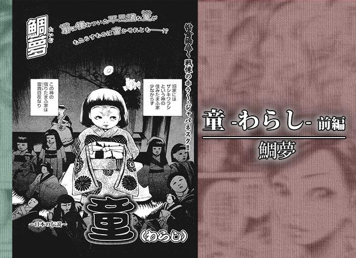 warashi01-thum