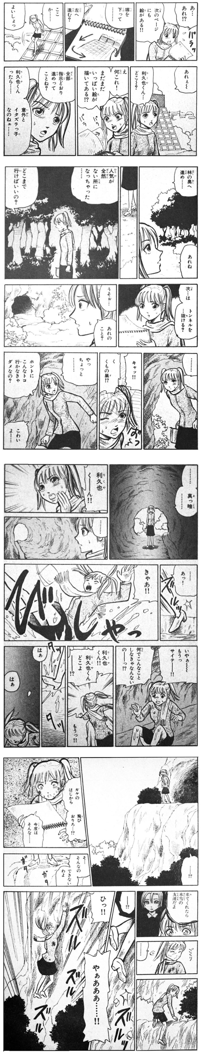 yamiiro05
