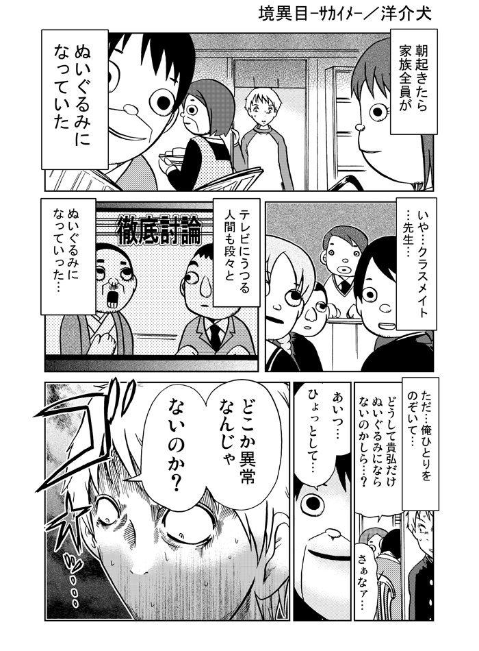 yohsuken-mori-29