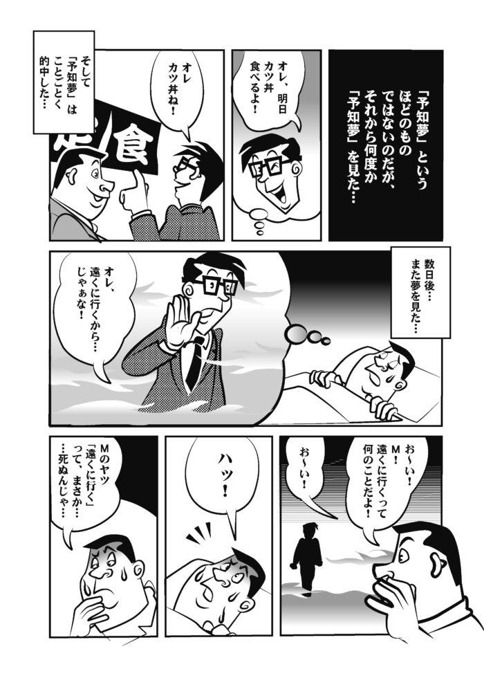 yotimu02