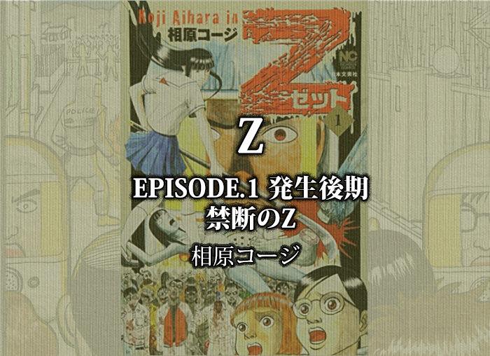 z-thum2