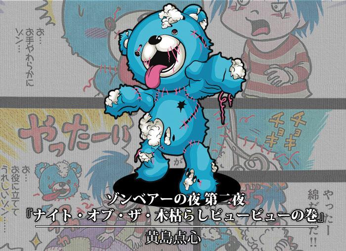 zombear02-thum